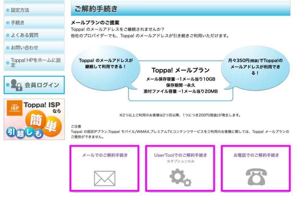 TOPPA(トッパ)「ご解約手続き」