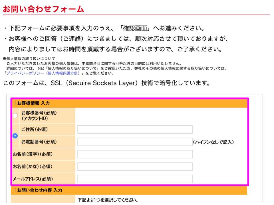 TOPPA(トッパ)「メールでのご解約手続き」