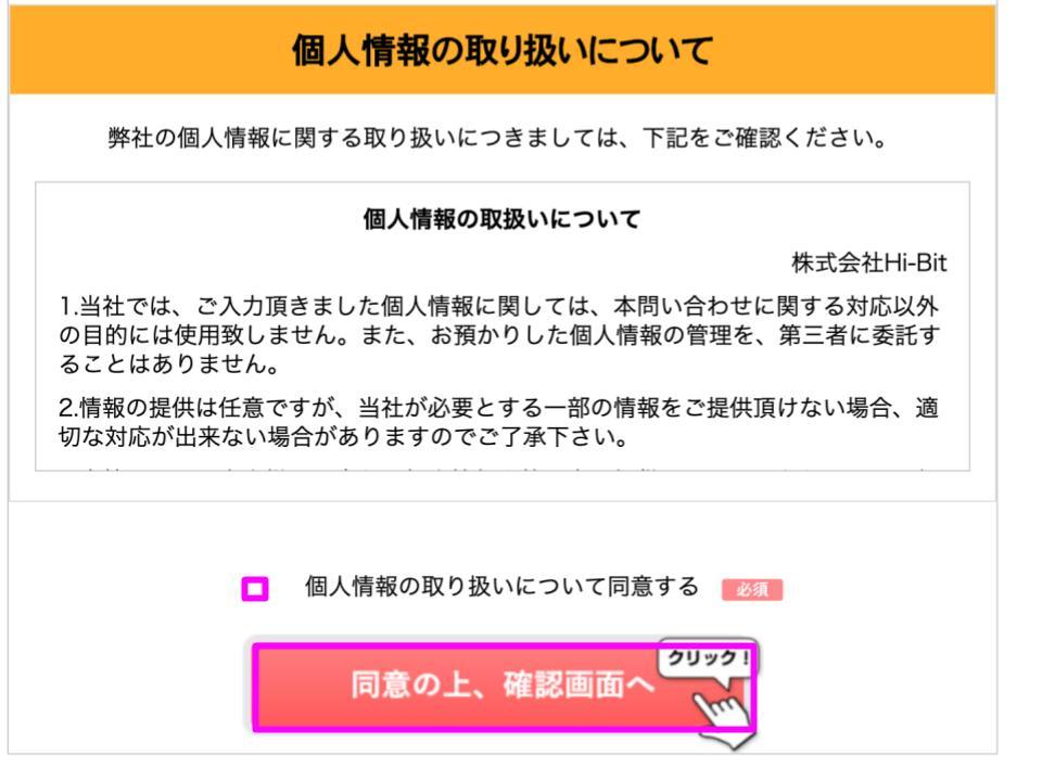TOPPA(トッパ)個人情報同意のチェック