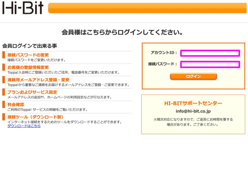 TOPPA(トッパ)「UserToolでのご解約手続き」