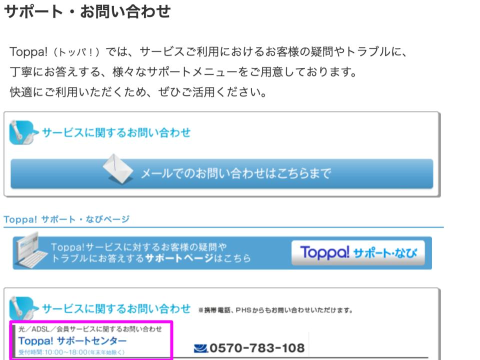 TOPPA(トッパ)「サポート・問い合わせ」